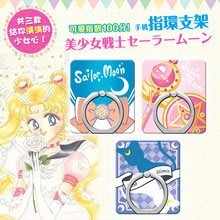【紫色風鈴】工廠直銷美少女戰士手機指環月野兔露娜手機扣水手服手機支架