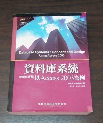 電腦~ 資料庫系統理論與實務 以Access 2003為例 /  陳會安 陳峰棋 ◎大納悶泡泡書屋 (BE13-2) 桃園市