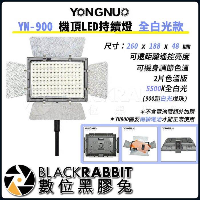 數位黑膠兔【 永諾 YN-900 機頂LED持續燈 全白光款 】LED 攝像燈 攝影燈 新聞燈 可遙控