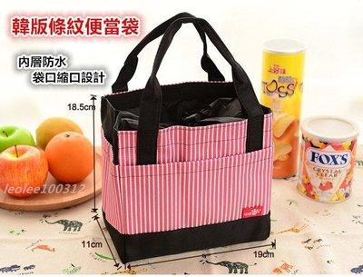 [ 條紋牛津便當袋] 可愛飯盒收纳袋 手提小拎包 兒童餐袋 大容量 抽繩 便當袋 條紋 格子