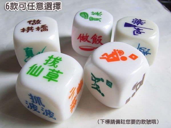 *蝶飛*創意趣味酒令骰子/閨房/遊戲骰子/情趣骰子/家務骰子/大號2.5CM聚會歡樂不冷場1枚入