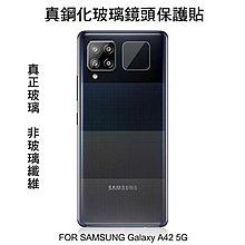--庫米---SAMSUNG Galaxy A42 5G 真鋼化鏡頭玻璃貼 鏡頭貼 保護貼 非玻璃纖維 9H