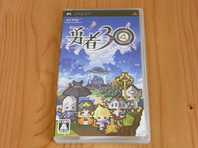 【小蕙館】PSP~ 勇者30 (純日版)