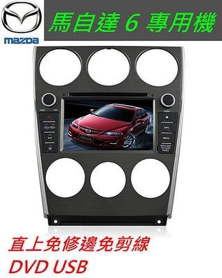 MAZDA 馬自達 舊款馬6 馬3 馬5 馬2 馬六 音響 專車專用 觸控螢幕主機 支援電視+導航+藍芽 USB DVD