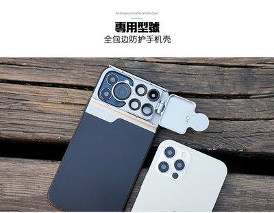 【現貨】ANCASE iPhone12 Pro 6.1吋 10倍微距 魚眼 長焦 外置鏡頭手機殼保護套