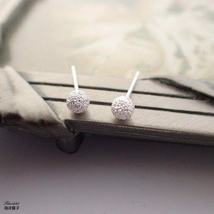 ☆§海洋盒子§☆4mm~霧砂球球耳環OB3348(A)《925純銀耳環》銀飾