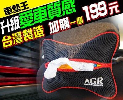 【車墊王】台灣製造『AGR都市生活後座面紙套』方便不佔空間/面紙盒/面紙套