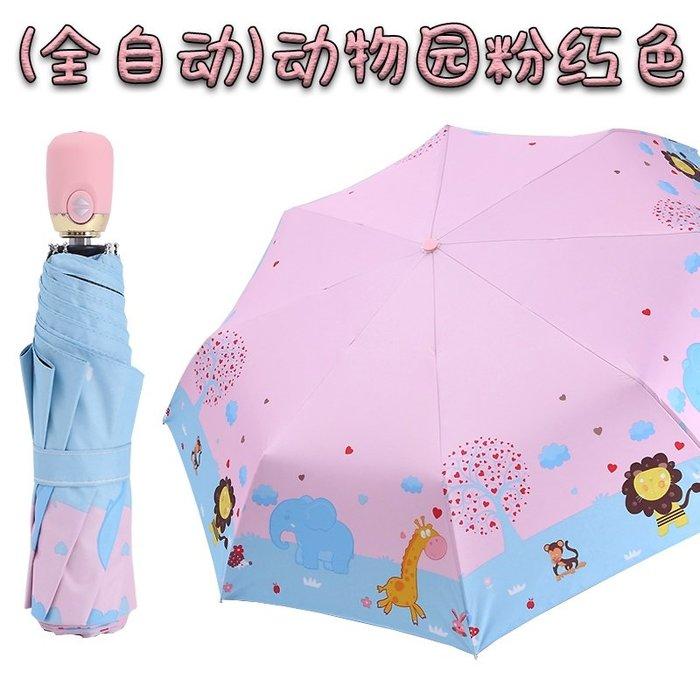 Ordinary shop 兒童雨傘女小學生全自動折疊防曬傘皮卡丘晴雨兩用超輕便折傘時尚出行必選