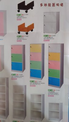亞毅 塑鋼鞋櫃 塑鋼座鞋櫃 五層櫃 白色書櫃 橘色置物櫃 紅色鞋櫃 可 訂製 訂做 工廠生產