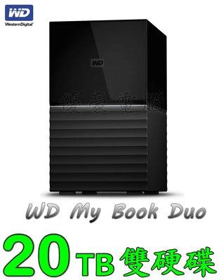 【UH 3C】威騰 WD My Book Duo 20TB (10TBx2) 3.5吋雙硬碟 WDBFBE0200JBK