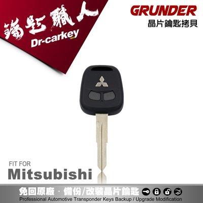 【汽車鑰匙職人】MITSUBISHI GRUNDER 遙控防盜晶片汽車鑰匙