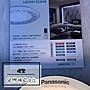 新品【燈聚】PANASONIC 國際牌 Air Pane 萬花 LGC58102A09 電壓110V 附遙控、專用引掛器
