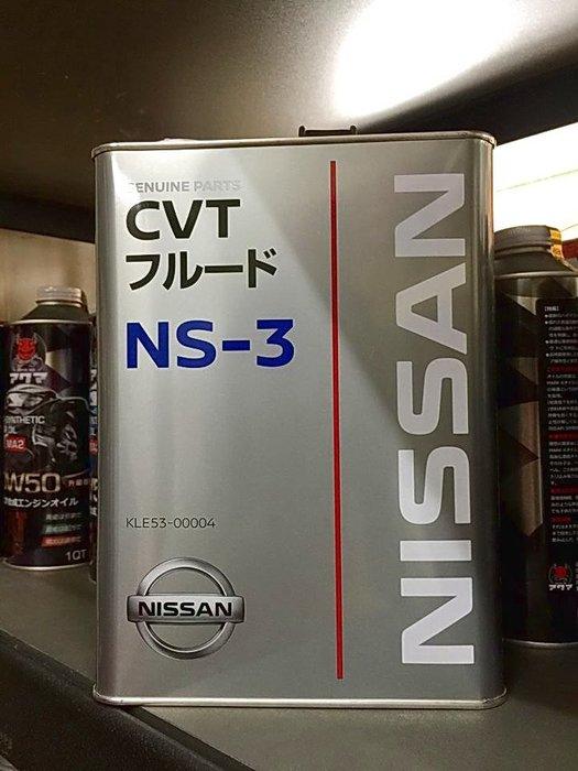 【油品味】NISSAN 裕隆日產 CVT FLUID NS-3 NS3 自動無段速變速箱油 日本原裝 4公升
