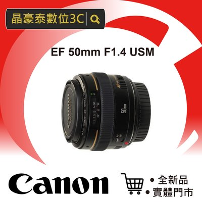 CANON EF 50mm F 1.4 USM 平輸 標準鏡 大光圈 人像鏡 晶豪泰3C 請詢問貨況