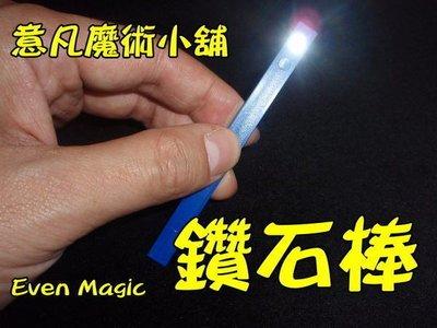 【意凡魔術小舖】鑽石棒 跳耀之星 把妹...