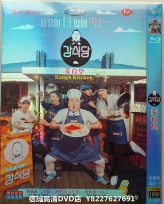 信誠高清DVD店 大劇劇 姜食堂 / 韓國綜藝 韓語發音中文字幕全新盒裝 兩套免運