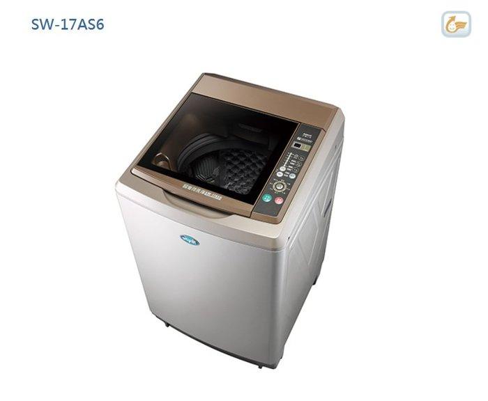 台南家電館~SANLUX 三洋 17Kg 超音波單槽洗衣機【SW-17AS6】17公斤 省水節能
