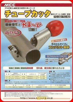 ☆SIVO電子商城☆日本製 MCC TC-32 銅管切刀/ 薄型不鏽鋼管/白鐵壓接管/銅管/切管刀(公司貨)