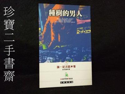 【珍寶二手書齋Fm18】《種樹的男人》ISBN:957132339X│時報文化出版企業股份有限公司│讓‧紀沃諾