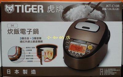 【小如的店】COSTCO好市多代購~日本原裝進口 虎牌 IH炊飯電子鍋-6人份電鍋(JKT-C10R)全新
