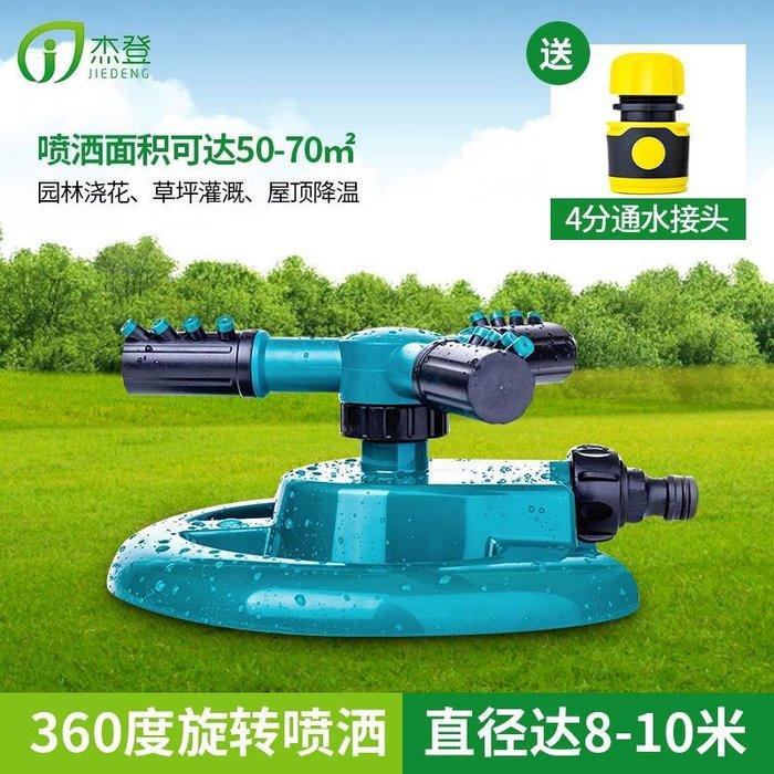 奇奇店-園林園藝自動旋轉噴水噴頭360度灌溉草坪花園澆水屋頂降溫灑水器(選項不同價格不同請諮詢喔)