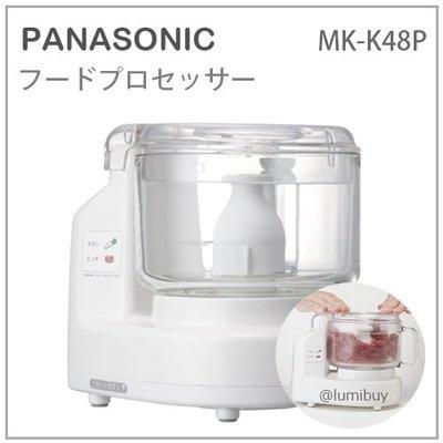 【現貨】日本 Panasonic 國際牌 食物 料理機 攪拌器 調理機 絞肉 蔬菜泥 副食品 蘿蔔泥 白 MK-K48P
