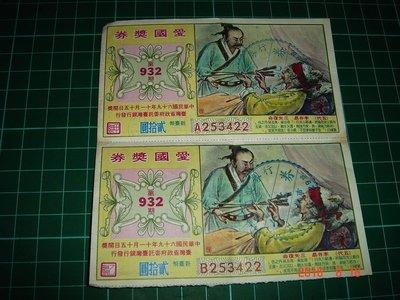 早期收藏《愛國獎券 第932期 民國69年11月15日》二張合售 【CS 超聖文化讚】