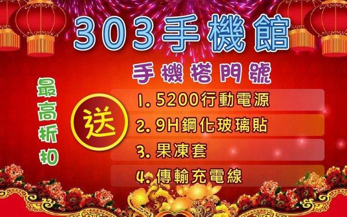 303手機館Apple iPhone 8 64GB搭中華遠傳台哥大$0元再送行動電源+玻璃貼傳輸線清水套方案請洽門市