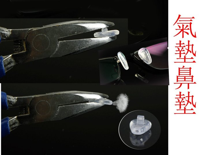 眼鏡 氣墊 鼻墊 氣囊鼻墊 矽膠鼻墊 氣墊鼻墊 抗過敏眼鏡鼻墊 鏡架 鏡框 瑣螺絲 買6組送1支螺絲起子和2支螺絲