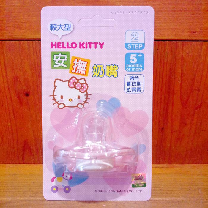 JP購✿6030900015 較大型 安撫奶嘴 凱蒂貓 kitty 奶嘴 附蓋 拇指型奶嘴 斷奶期寶寶 嬰兒用品 台灣製