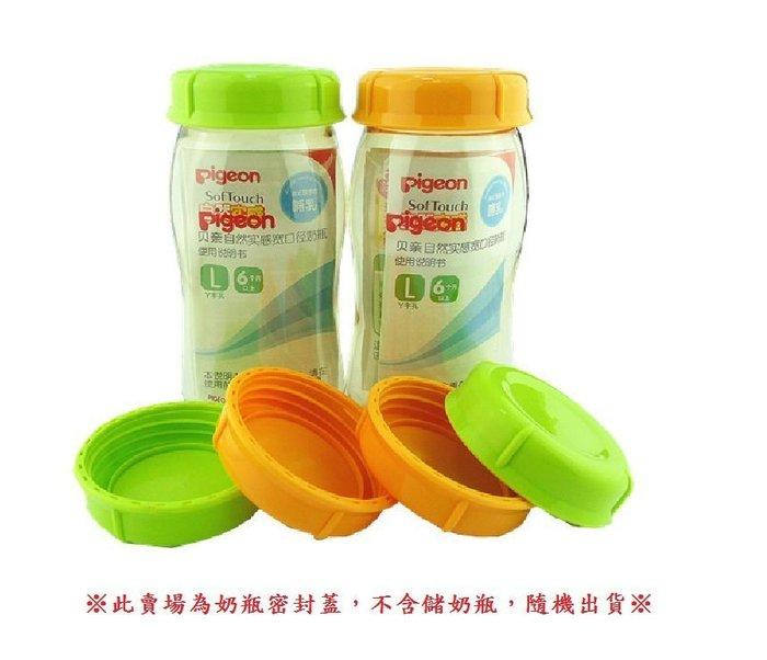 適用 貝親Pigeon 儲奶蓋 奶瓶密封蓋 奶瓶蓋 玻璃 PPSU 寬口徑 標準口徑 裸裝 顏色隨機出貨