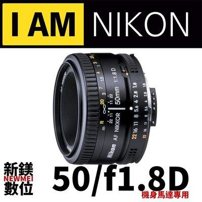 【新鎂】NIKON 公司貨 AF 50MM F1.8D