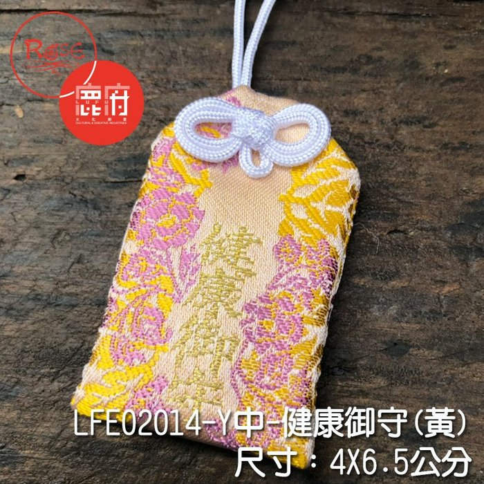 《日本直送》健康御守。平安健康最好(中-黃)JAPAN 御守‧鹿府文創(LFE02014-Y)