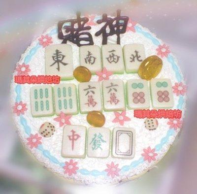 瑪其朵烘焙坊 客製蛋糕 卡通蛋糕 8吋 賭神 麻將 造型蛋糕 相片蛋糕 門市編號P006