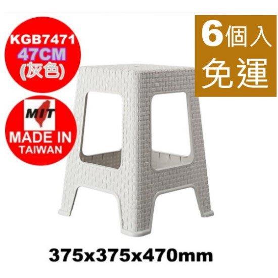 Outlet/6個入免運/雅歌藤藝椅47CM灰/露營椅/同心椅/塑膠椅/備用椅/直購價