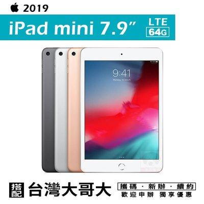 Apple iPad mini 2019 LTE 64GB 攜碼台灣大哥大4G上網999價格皆含稅開發票 高雄國菲五甲店