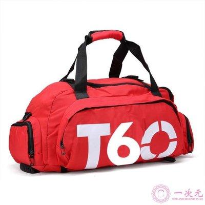 乾濕分離包 運動包男女健身包鞋位乾濕分離手提旅行包大容量足球籃球訓練背包