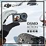 【愛拉風】搭配門號1元起 大疆Osmo Action ...