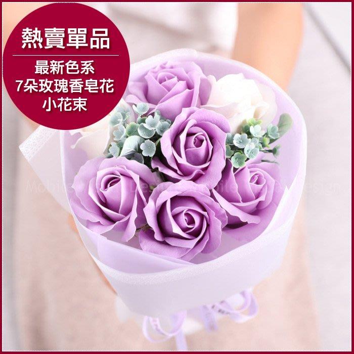 最新色系 7朵玫瑰香皂花小花束(高貴紫) -畢業花束 伴娘小捧花 情人節禮物 送老師 送同學 送好姊妹 幸福朵朵婚禮小物