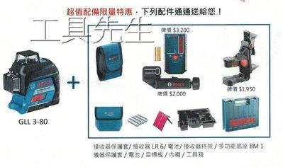 含稅價/GLL3-80P+豪華超值套裝組【工具先生】BOSCH~內外角 雷射 水平儀 墨線儀 磨積 專用 土水師專用