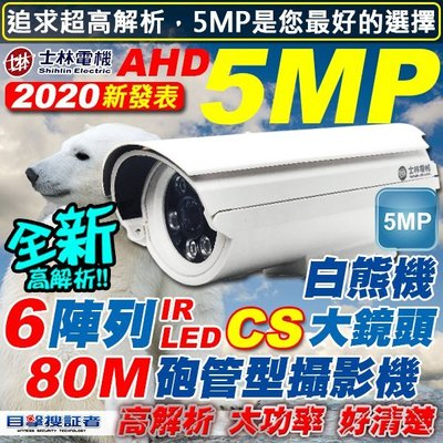 【目擊搜証者】士林電機 白熊機 SONY 芯片 AHD 5MP 紅外線 6 陣列 IR LED 紅外線 防水 攝影機