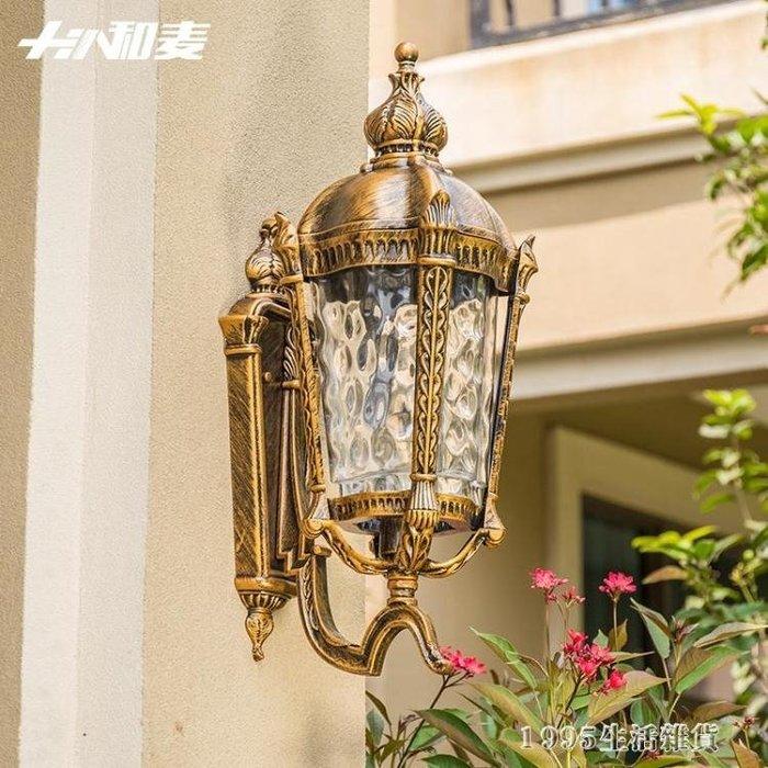 壁燈室外防水庭院大門燈花園圍牆歐式復古別墅露台陽台壁燈