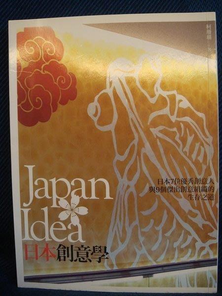 全新【日本創意學︰日本7位優秀創意人與9個傑出創意組織的生存之道】低價起標無底價!免運費!