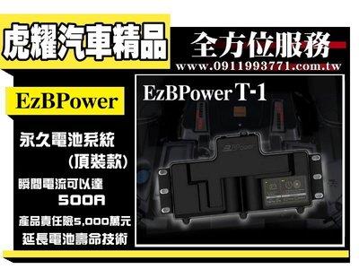 虎耀汽車精品~ EzBPower 永久電池系統 頂裝款 超級電容 BMW E46 E39 E90 E92 E87....