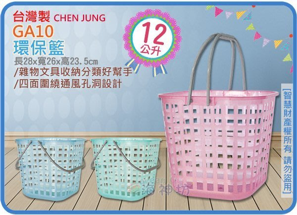 =海神坊=台灣製 CHEN JUNG GA10 環保籃 方形紙林 收納籃 塑膠籃 手提籃 購物籃 12L 72入免運