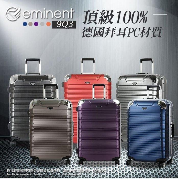 《熊熊先生》 詢問另有優惠 萬國通路 eminent 行李箱 28吋 鋁框 雙排輪 9Q3
