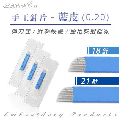 TE36 藍皮0.20髮際線18針