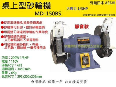 ㊣宇慶S舖㊣刷卡分期 MD150BS+羊毛輪 日本ASAHI 6吋靜音桌上型砂輪機 研磨機/磨刀機/拋光機/1/3HP