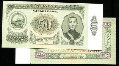 Mongolia(蒙古紙幣),P47,50-TUG.,1981,品相全新UNC
