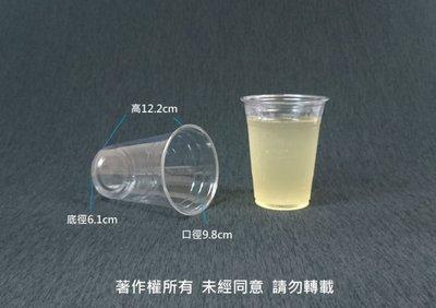 含稅1000個/箱【98 口徑 16oz PET杯 】透明杯 冷飲杯 飲料杯 水杯 塑膠杯 啤酒杯 果汁杯 美